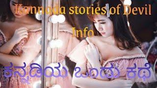 """ಕನ್ನಡಿಯ ಒಂದು ಕಥೆ """"Kannada Storie All time info in Kannada"""