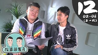 ep21 阿男話生肖 12月週運勢 2019.12.02-2019.12.08