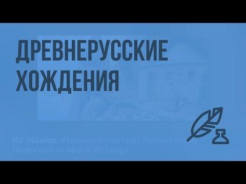 Литература 7 (Архангельский А.Н.) Древнерусские хожения. Хожение игумена Даниила. Видеоурок