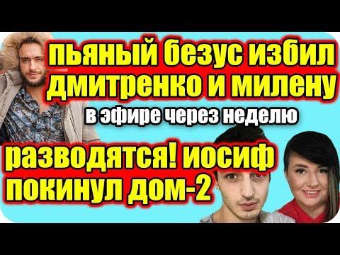 ДОМ 2 НОВОСТИ ♡ Раньше Эфира 11 февраля 2019 (11.02.2019).