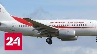 """Самолет """"Алжир - Марсель"""" развернулся и пропал над Средиземным морем"""