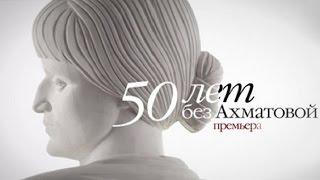 """""""50 лет без Ахматовой"""" - Документальный фильм - Интер"""