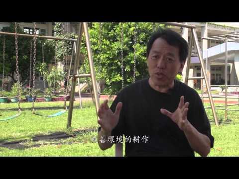 農博環境教育紀錄片.成龍三代班.精華篇