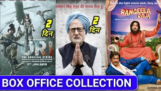 2nd Day Box Office Collection Of URI and The Accidental Prime Minister