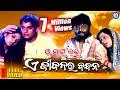 E Jibanara Bandhana | рмП рмЬрнАрммрмирм░ рммрмирнНрмзрми | O My Love | Pammi | Pankaj Jal | Archita | Rajdeep video download