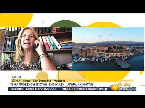 Τι να προσέχουμε στην ενοικίαση – αγορά ακινήτων | 16/10/2020 | ΕΡΤ
