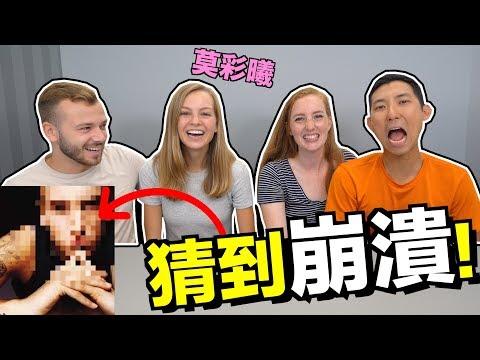 中文翻譯猜英文人名,有些連我都想不到
