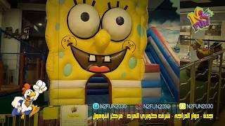 preview picture of video 'ملاهي إنتوفن #جدة الترفيهيه بمركز #إن_تو_مول  #BIGFUN'
