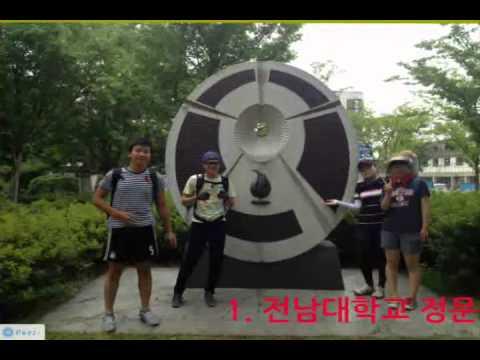 2012 대학생민주주의현장탐방 [민주로달리는노란자전거] UCC