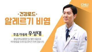 알레르기 비염 - 호흡기내과 우성대 교수 이미지
