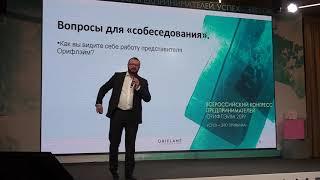 Евгений Колотилов 1  КОНГРЕСС ПРЕДПРИНИМАТЕЛЕЙ 2019