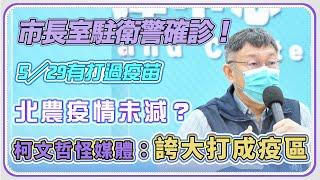台北市本土病例+20  柯文哲最新說明