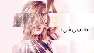 اغاني طرب MP3 هند البحرينيه ما فيني شي ( فيديو كلمات ) | 2020 تحميل MP3