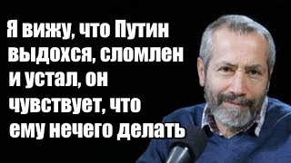 Леонид Радзиховский: Я вижу, что Путин выдохся, сломлен и устал, он чувствует, что ему нечего делать