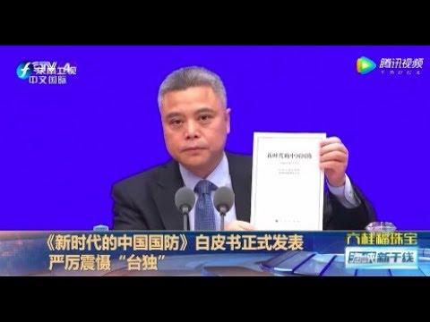 """《新时代的中国国防》白皮书正式发表 严厉震慑""""台独""""[原画版]"""