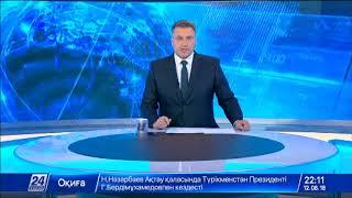 Выпуск новостей 22:00 от 12.08.2018