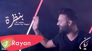 Rayan - Bi Nazra (Siretsi Yes Megin) [Music Video] (2020) / ريان - بنظرة تحميل MP3