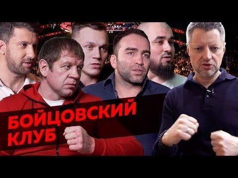 Новая русская драка: почему смешанные единоборства на таком хайпе в России / Редакция видео