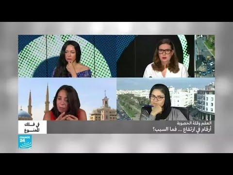 العرب اليوم - ارتفاع معدلات العقم وقلة الخصوبة