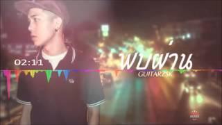 พบผ่าน - Guitarzsk