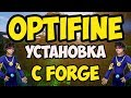 OptiFine HD 1.12.2 for Minecraft video 1