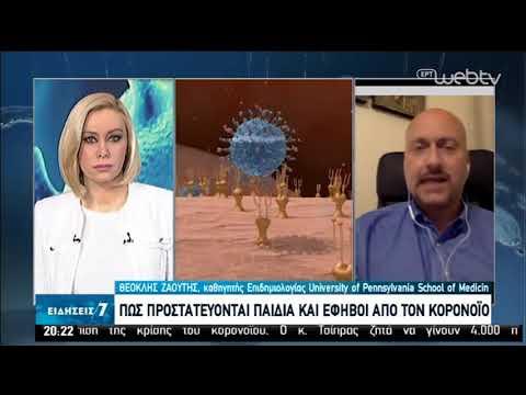 Παραμένει χαμηλά η καμπύλη μετάδοσης του ιού στην Ελλάδα | 06/04/2020 | ΕΡΤ