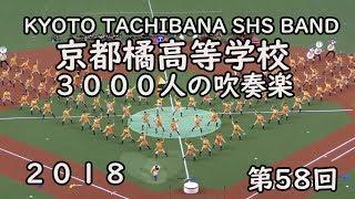 【4K】2018京都橘高等学校吹奏楽部 Kyoto Tachibana SHS Band第58回3000人の吹奏楽