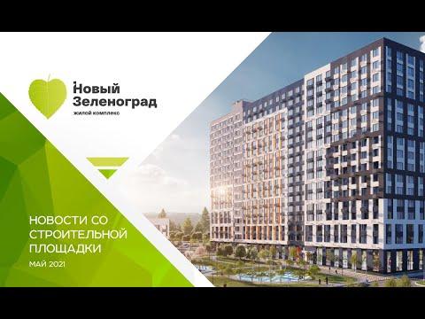 Ход строительства,  май 2021 г.