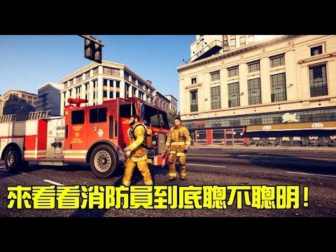 帶你看GTA5消防員AI設定 到底聰不聰明!