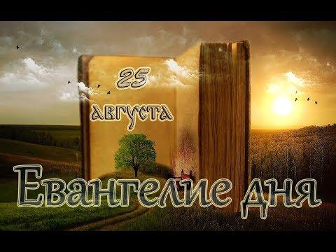 Евангелие дня. Чтимые святые дня. Соборы Валаамских и Кемеровских святых. (25 августа)