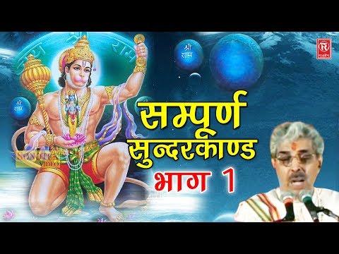 सम्पूर्ण सुन्दरकाण्ड भाग 1 | Sampurna Sunder Kand Part 1 | Somnath Sharma | Hanuman Bhajan | Rathore