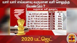 2020 பட்ஜெட் :  யார் யார் எவ்வளவு வருமான வரி செலுத்த வேண்டும்?   Budget 2020    Income tax