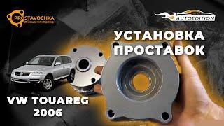 Проставки опор передних стоек Volkswagen алюминиевые 30мм (33-15-012М30)