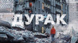 """Смотреть онлайн Фильм """"Дурак"""", 2014 год"""