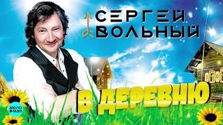 Вольный Сергей  - В деревню (Official Audio 2018)