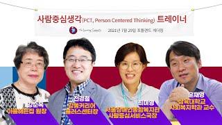 사람중심생각(PCT, Person Centered Thinking) 트레이너 4명입니다-포틀랜드 게더링