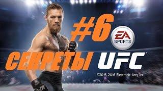 Советы и секреты по игре UFC Mobila EA #6 Чью чемпионскую версию мы скоро увидим?