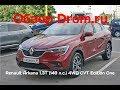 Renault Arkana 2019 1.3T (149 л.с.) 4WD CVT Edition One - видеообзор Drom.ru