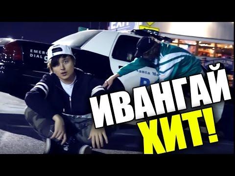 ПЕСНЯ ИВАНГАЯ 5 МИНУТ НАЗАД - by EeOneGuy