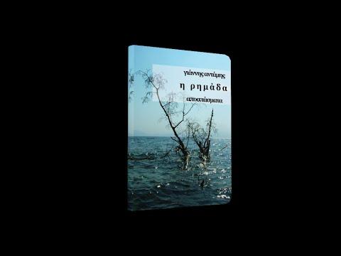 Video of Η Ρημάδα, Γιάννης Αντάμης