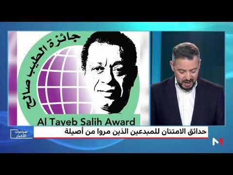 العرب اليوم - شاهد: أصيلة تكرم عاشقيها من الأدباء والمبدعين