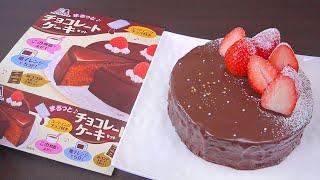 모리나가 초코케이크 만들기 Morinaga Chocolate Cake making Kit