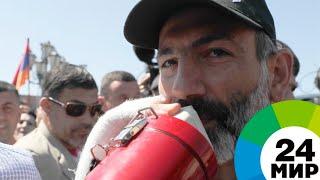 Пашиняна официально выдвинули на пост премьера Армении - МИР 24