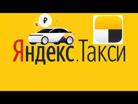 Мобильное приложение Яндекс.Такси . Как сделать заказ ?