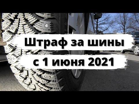 Штраф за шины с 1 июня 2021 года