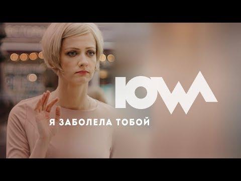 Iowa - Я Заболела Тобой (Video Edit)