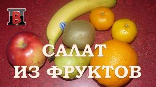 Салаты на скорую руку.  Вкусный и полезный #салат из фруктов.