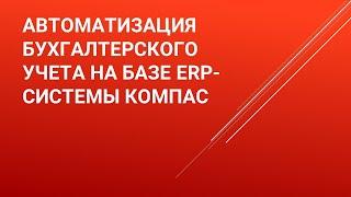 Автоматизация бухгалтерского учета на базе ERP-системы КОМПАС
