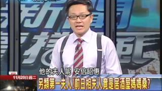 11/20新聞龍捲風 顛覆第一夫人形象? 彭麗媛成為大陸「蜜雪兒」?part4