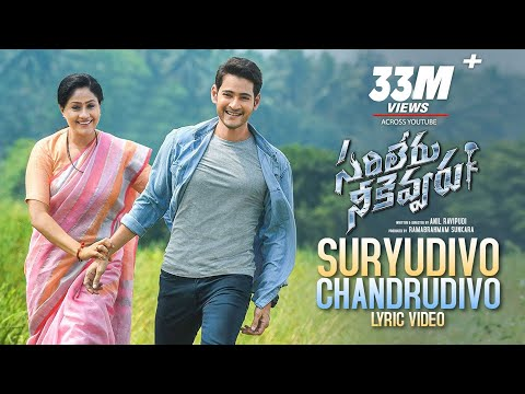 Suryudivo Chandrudivo - Lyrical Video Song From Sarileru Neekevvaru